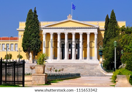 The Zappeion is a building in the National Gardens of Athens in the heart of Athens, Greece. It is generally used for meetings and ceremonies, both official and private - stock photo