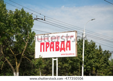 TIRASPOL, TRANSNISTRIA - CIRCA AUGUST 2016: Propaganda billboard in russian language in Tiraspol, the capital of Transnistria, a self governing territory not recognised by United Nations