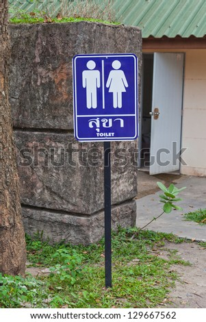 Toilet sign in park