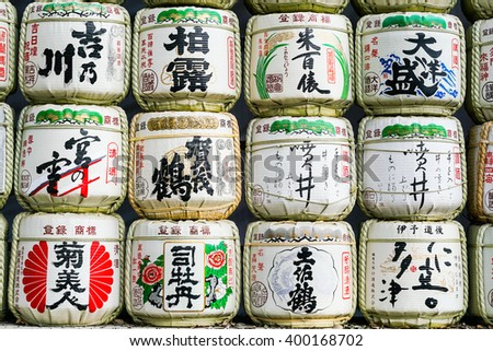 TOKYO - JAN 4: Stack of sake at Meiji Shrine pictured on January 4th, 2016, in Tokyo, Japan. This is the Shinto shrine, dedicated to the deified spirits of Emperor Meiji, the 122nd Emperor of Japan. - stock photo