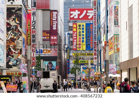 Tokyo, Japan - April 20 2016: Akihabara district in Tokyo,  Japan.  Akihabara is famous as a major shopping center for electronic goods and anime and manga.