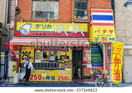 TOKYO,JAPAN - 23 April 2014 : 24 hours bento shop near Asakusa temple. Bento is a single-portion takeout or home-packed meal common in Japanese cuisine. - stock photo