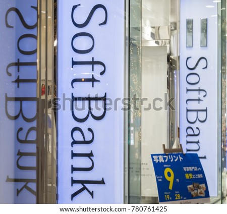 Tokyo Japan December 21st 2017 Softbank Stock Photo Image Royalty