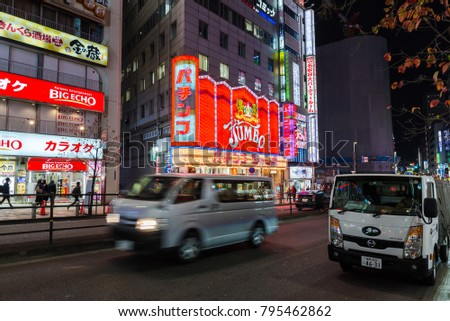 Tokyo, Japan - January 5, 2018 -  Shinjuku is a special ward in Tokyo, Japan. It is a major commercial and administrative center.
