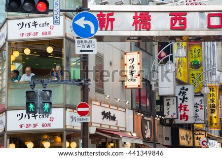 TOKYO, JAPAN - June 22 2016: Busy street in the Shimbashi district, where local businessmen take their lunch break. Tokyo, Japan 2016 - stock photo
