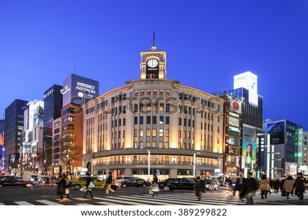 TOKYO, JAPAN - March 08 , 2016 : Cityscape in the Ginza District. The district offers high end retail shopping.