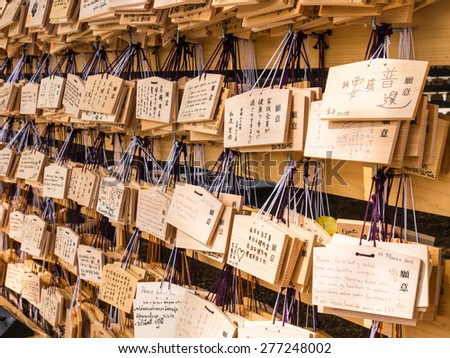 TOKYO, JAPAN - MARCH 22: Meiji jingu on March 22, 2015 in Tokyo, Japan. Shinto shrine that is dedicated to the Emperor Meiji and his wife. - stock photo