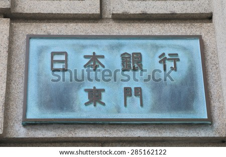 TOKYO JAPAN - MAY 9, 2015: Bank of Japan. Bank of Japan is the central bank of Japan which is often called Nichigin for short.  - stock photo