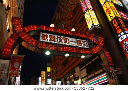 TOKYO, JAPAN - May 30: Kabukicho is a red-light district in Tokyo. This photo was taken in May 30, 2010. Kabukicho is a world famous travel destination, full of pubs,  night clubs and restaurants. - stock photo