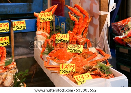 Tokyo japannov 2016 big crabs available stock photo for Fish market prices