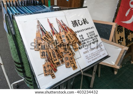 TOKYO, JAPAN - NOVEMBER 30, 2015: A small area of Tsukiji fish market, The Tsukiji Market is one of the largest wholesale food markets of any kind. - stock photo