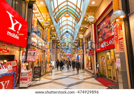 TOKYO, JAPAN - NOVEMBER 26 2015: Nakano Broadway is a shopping complex in Tokyo, famous for its many stores selling anime items and idol goods, inlcuding more than a dozen small second hand bookstores