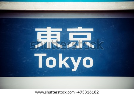 Tokyo sign in Japanese and English