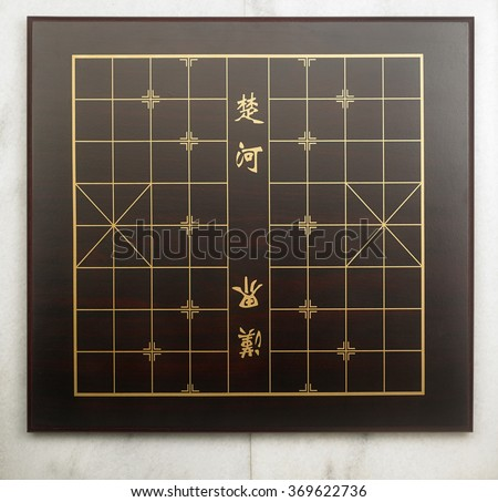 top view of chinese chess board - stock photo