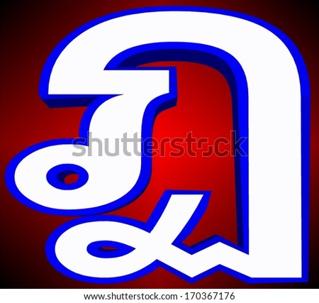 Tor patak Thai script is used to write the Thai language and other minority languages in Thailand. It has 44 consonant, 15 vowel symbols that combine into at least 28 vowel forms - stock photo