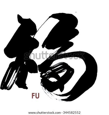 "Traditional Chinese Calligraphy for ""Fu"", isolated on white  - stock photo"