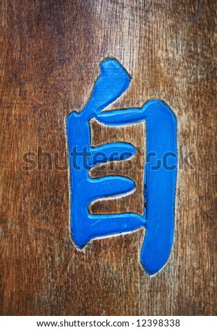 "Traditional Chinese Calligraphy on wood: word for ""SELF"""