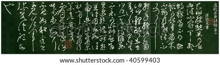 traditional chinese hand writing - stock photo