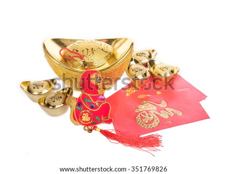 Traditional chinese knot and gold ingot mean symbols of wealth and prosperity,calligraphy fu mean good bless - stock photo