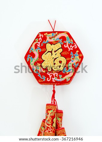 Traditional chinese new year decoration:Chinese Firecrackers ,calligraphy mean blessing - stock photo