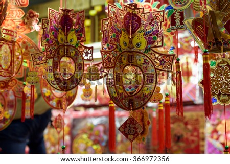 Traditional Chinese red decorations are very popular during the Chinese new year or Spring Festival. The red color means luck. They bring fortune and luck to every home. - stock photo