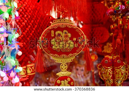 Traditional Chinese red decorations are very popular during the Chinese new year or Spring Festival. They red color means luck. They bring fortune and luck to every home. - stock photo