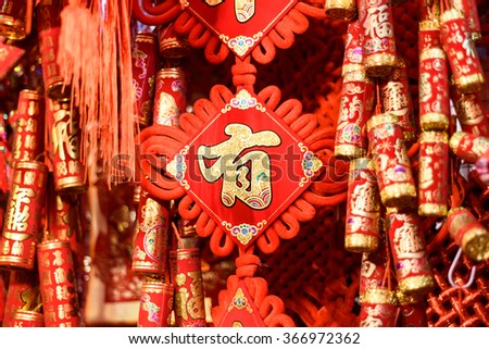 Traditional Chinese red decorations are very popular during the Chinese new year. The red color means luck. They bring fortune and luck to every home. - stock photo