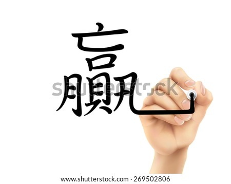 traditional Chinese words for Win written by 3d hand on a transparent board