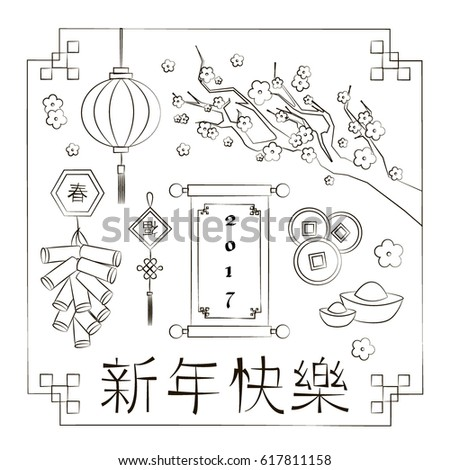 Traditional Symbols Pattern Chinese New Year Stock Illustration