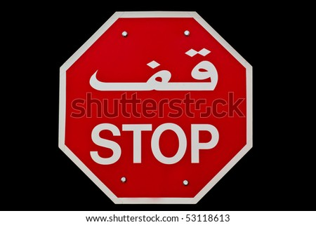 Traffic signal Stop in arabic. - stock photo
