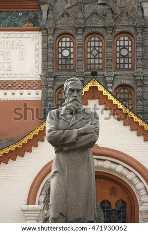Tretyakov monument near State Tretyakov Gallery is an art gallery in Moscow