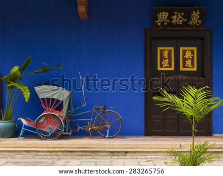 Tricycle in Penang - stock photo