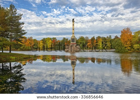 Tsarskoye Selo, Saint Petersburg Russia - September 30: golden autumn in Catherine park, masterpiece of landscape gardening art on September 30, 2015 Tsarskoye Selo (Pushkin), Saint Petersburg, Russia - stock photo