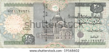Twenty Egyptian Pounds reverse - stock photo