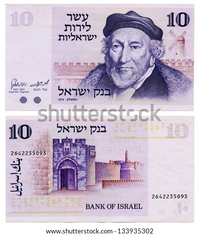 Two sides of Israeli 10 Lira note from 1973.  Obverse - Moshe Montifiori's portrait. Reverse - Jaffa gate at the old city of Jerusalem. Was the currency of Israel between 1948-1980. - stock photo