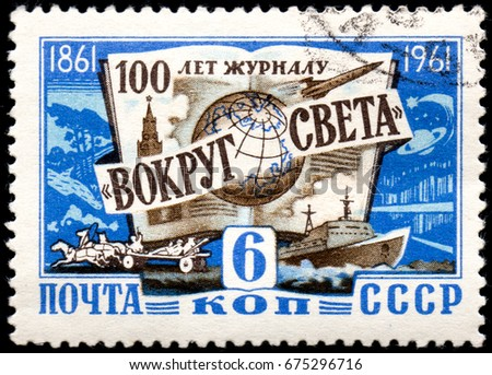 UKRAINE - CIRCA 2017: A postage stamp printed in USSR shows 100th aniversary of Around the World magazine, circa 1961