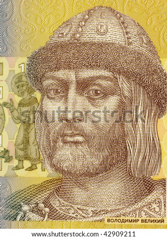 UKRAINE - CIRCA 2006: Vladimir I of Kiev on 1 Hryvnia 2006 Banknote from Ukraine. Grand prince of Kiev who christianized Kievan Rus.