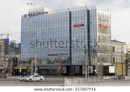 ULAANBAATAR, MONGOLIA - FEBRUARY 1: Modern building of business center with a glass facade on February 1, 2015 in Ulaanbaatar. - stock photo