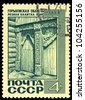 USSR - CIRCA 1968: A post stamp printed in USSR and shows old Russian wooden wicket with carving decoration in Nizhny Novgorod region of Russia, series, circa 1968 - stock photo