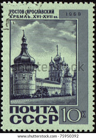 USSR - CIRCA 1968: A post stamp printed in USSR and shows towers and cathedral of Kremlin in ancient Russian town Rostov, series, circa 1968