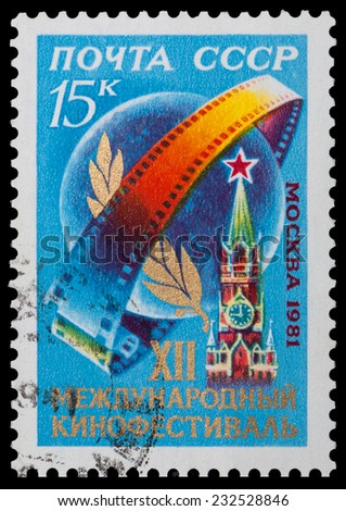 USSR - CIRCA 1981: A postage stamp printed in the USSR devoted XII Moscow International Film Festival, circa 1981