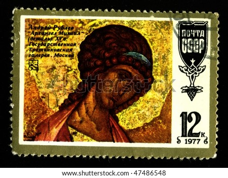 USSR - CIRCA 1977: A postage stamp printed in the USSR shows image Fragment of a fresco Archangel Michael of master A.Rublyov, the state Tretyakov gallery, Moscow, circa 1977 - stock photo