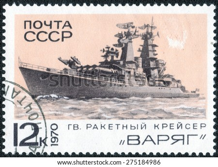 "USSR - CIRCA 1970: A postage stamp printed in the USSR shows series of images "" History and development of ships"", circa 1970 - stock photo"