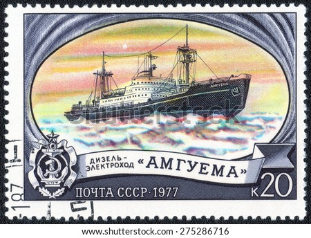 "USSR - CIRCA 1977: A postage stamp printed in the USSR shows series of images "" Ships Icebreakers"", circa 1977 - stock photo"