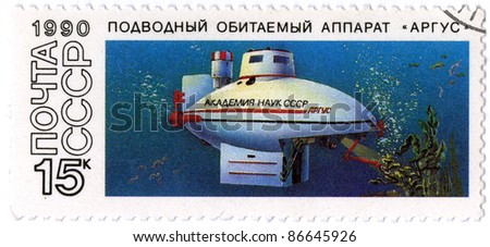 """USSR - CIRCA 1990: A postage stamp printed in USSR shows the submarine """"Argus"""", circa 1990 - stock photo"""