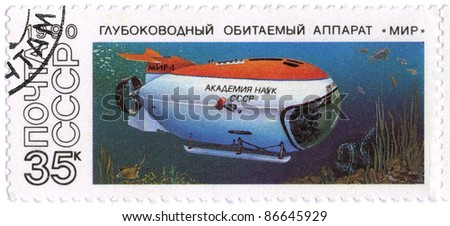 """USSR - CIRCA 1990: A postage stamp printed in USSR shows the submarine """"mir"""", circa 1990 - stock photo"""