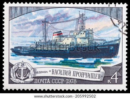 """USSR - CIRCA 1978: A stamp depicts the Russian steamship ice breaker """"Vasily Pronchishchev"""", circa 1978 - stock photo"""