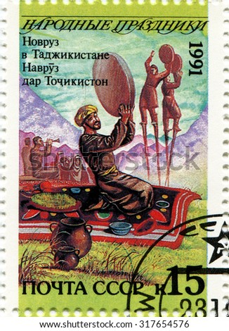 USSR - circa 1991: a stamp issued in USSR circa 1991, is dedicated to the national holidays of the Union republics. Tajikistan - Novruz