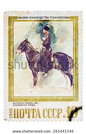 "USSR- CIRCA 1988: a stamp printed by the USSR shows a painting by the artist Vrubel ""The escort (Horse of Kabardian Breed)"" circa 1988 - stock photo"