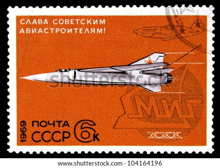 "USSR - CIRCA 1969: A stamp printed by USSR (Russia) shows Mikoyan Gurevich fighter MIG with the inscription ""Glory to Soviet aircraft builders"", from the series ""30 Years of MiG Aircraft"", circa 1969 - stock photo"